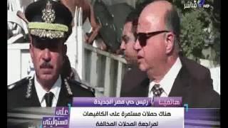 بالفيديو.. رئيس حي مصر الجديدة: كافيه