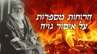 הרב יעקב בן חנן - הרוחות מספרות על איסור גויה! חזק ביותר!