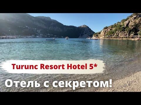 ТУРЦИЯ, Мармарис. Отель с секретом: Turunс Resort Hotel. Обзор 2021