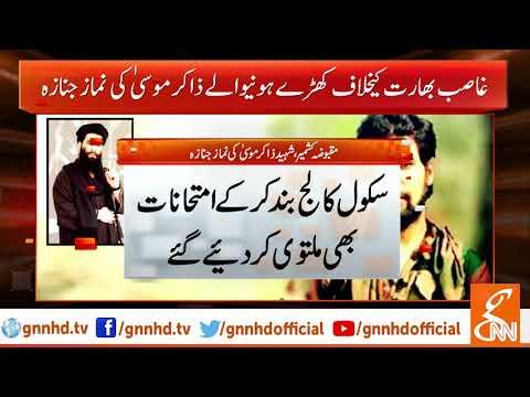 Thousands attend funeral prayers of Zakir Musa | GNN