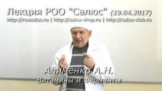 Витамины и Ферменты (Алименко А.Н.)