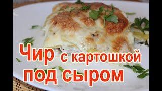 Как приготовить чира в духовке, запеченный чир в духовке с картошкой – рецепт чира в духовке с сыром