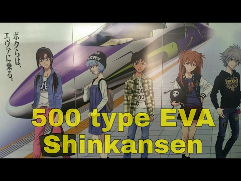 500 type EVA Shinkansen (Neon Genesis Evangelion) - Aperture Jam travels