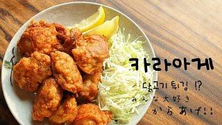 【카라아게 육즙 팡!】닭고기 튀김/지퍼팩으로 간단하게/…