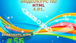 Подведение итогов по ВидеоКурсу HTML. #56