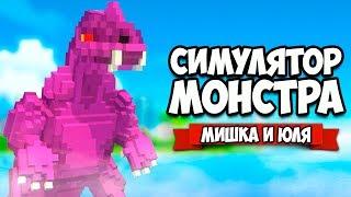 СОЛДАТ VS МОНСТЕР ♦ Super Man Or Monster