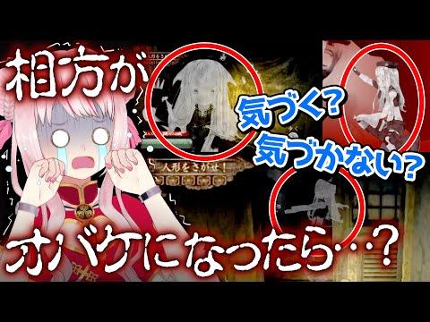 【ドッキリ】相方が「幽霊」になったらどうする・・・?