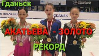 Софья АКАТЬЕВА ГРАН ПРИ в ГДАНЬСКЕ ЗОЛОТО РЕКОРД 225 64