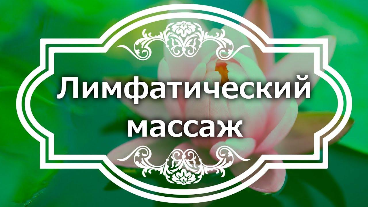 Екатерина Андреева - Лимфатический массаж