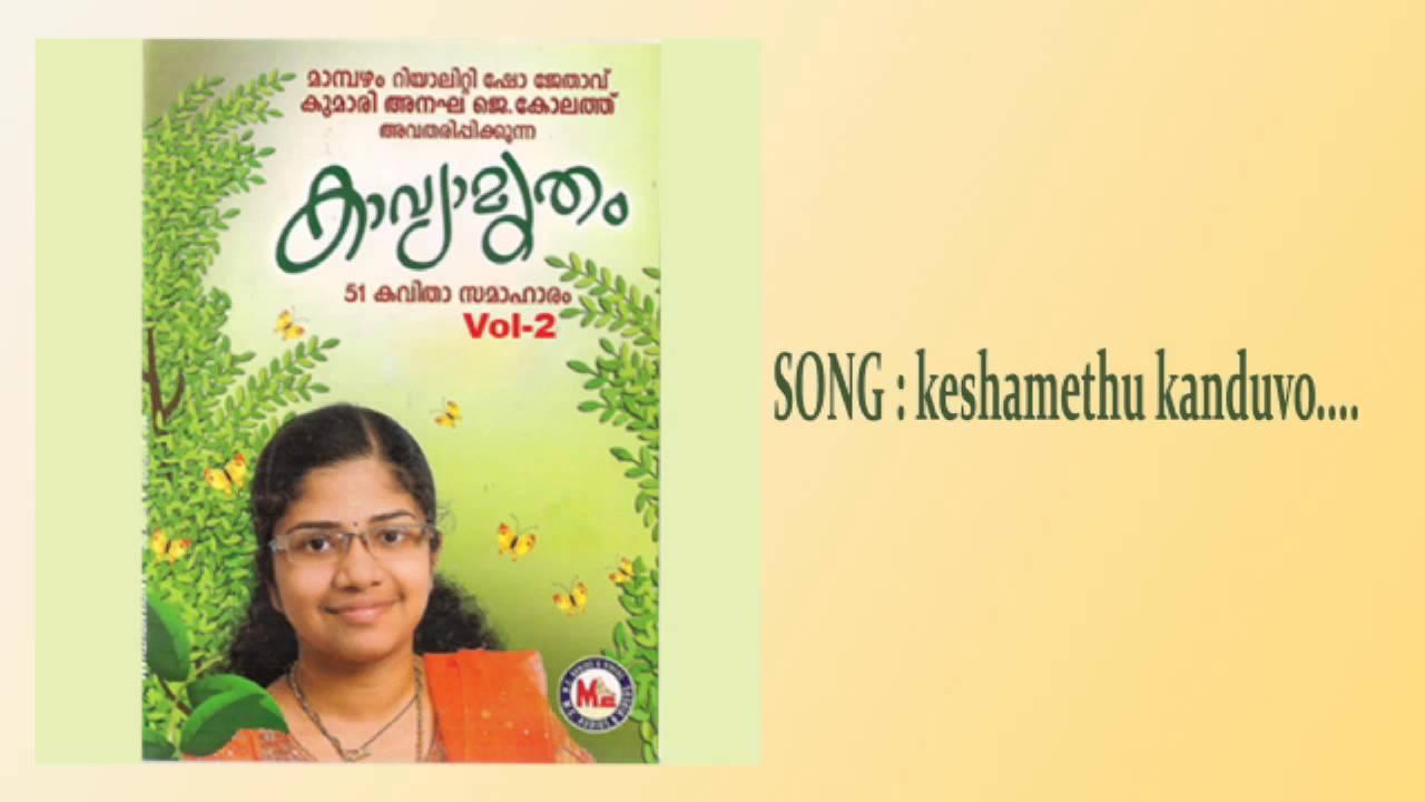 KESHAMITHU KANDUVO | Kavyamritham Vol -2 | Anagha J Koloth