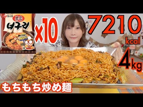 �MUKBANG】 Korean Spicy Fluffy Stir Fried Neoguri IS So Tasty!! 10 Packs [4Kg] 7210kcal [Click CC]