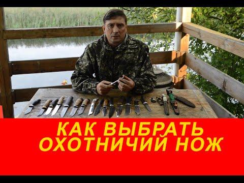 Как выбрать охотничий нож Русский булат Как купить нож Где купить нож Выбор ножа на охоту