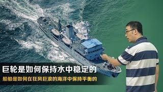 轮船在风浪中如何保持稳定?李永乐老师解读普吉岛翻船事故(2018最新)