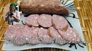 Самый простой и быстрый рецепт приготовления домашней вареной колбасы