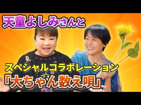 【スペシャルコラボ】演歌歌手  天童よしみさんと「大ちゃん数え唄」 を熱唱!いなかっぺ大将オープニング曲といえば!