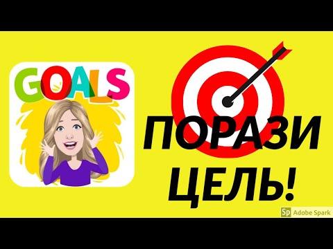 Как добиться цели?