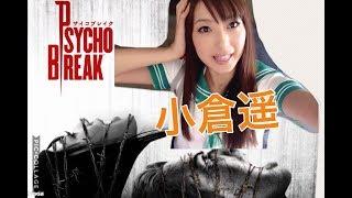 小倉遥 生配信_サイコブレイク #1 小倉遥 動画 17