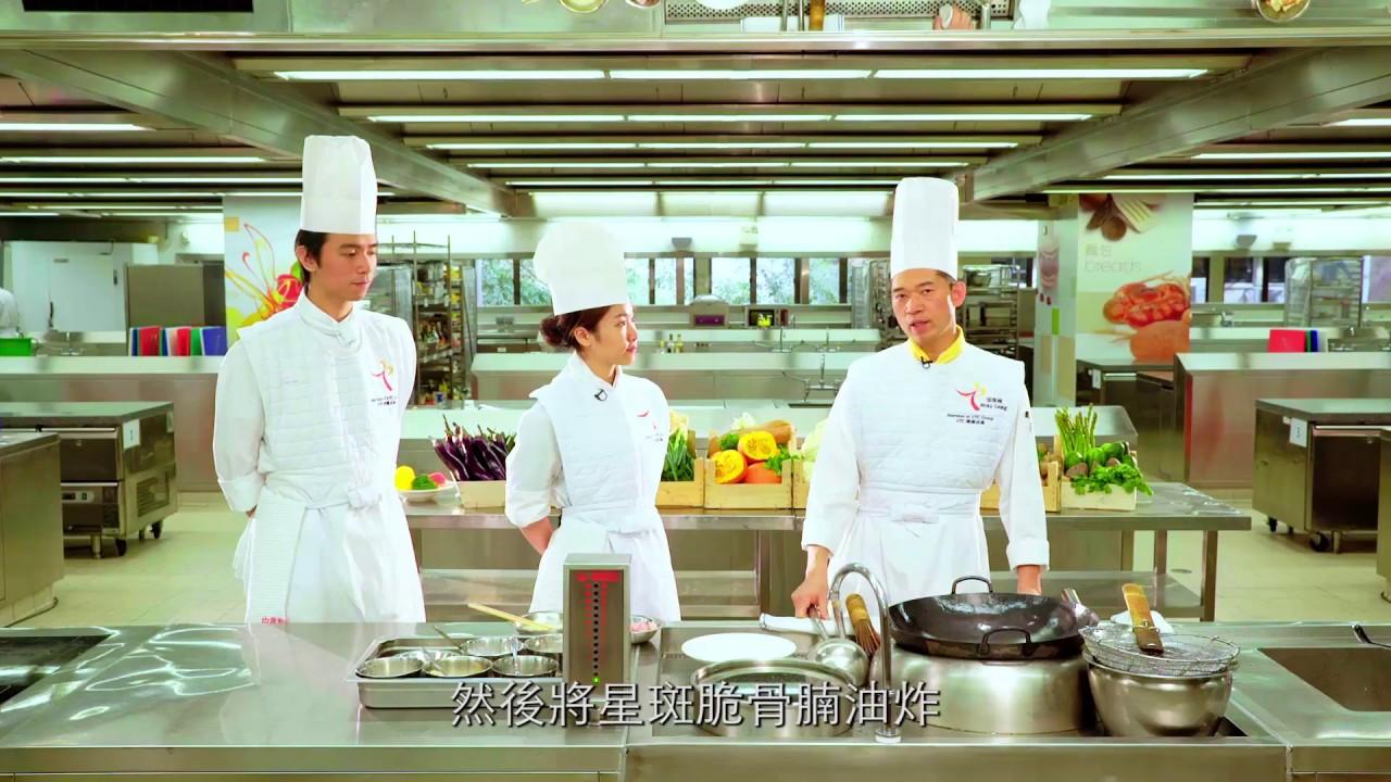 中華廚藝學院 CCI 廚藝大師示範 - 梁偉楠師傅 - YouTube