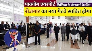 पाक्योंग एयरपोर्ट सिक्किम के नौजवानों के लिए रोजगार का नया गेटवे साबित होगा