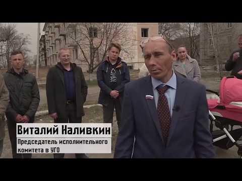 Виталий Наливкин Депутат