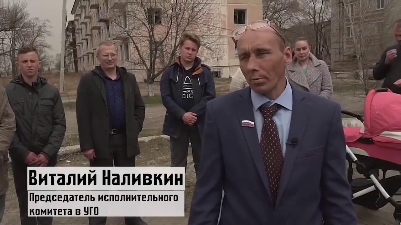 Виталий Наливкин  Депутат решает  проблемы