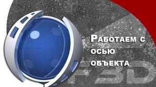 [F3D] C4D - Работаем с осью объекта(Официальная страница - http://f3dstudiya.ru Cinema 4D. Видео уроки для новичков. Рубрика - Видео уроки. С4D tutorials. For beginners...., 2011-07-09T07:52:24.000Z)