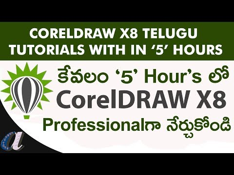 CorelDRAW Complete Telugu Tutorials || With in 5 Hour's