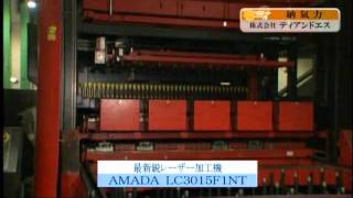 TandS, Inc. Japan
