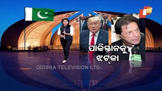 America's Pressure on Pakistan: 300 Million Dollars Funding Stopped - OTV Report