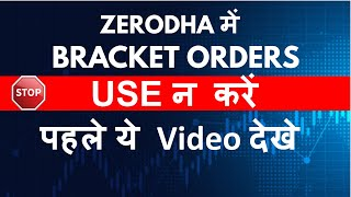 Bracket Orders in Zerodha- Don't Use Them Before Watching This? [Hindi]