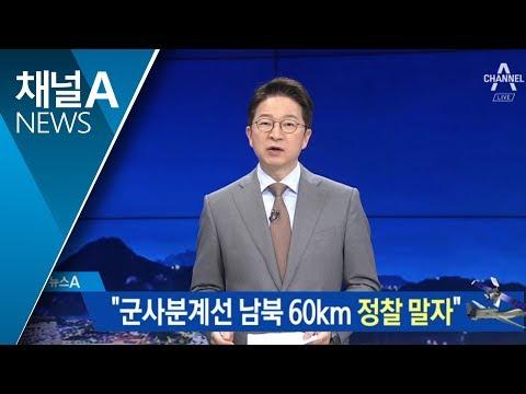 """한미 감시망 겨냥…北 """"군사분계선 일대 정찰 말자"""""""