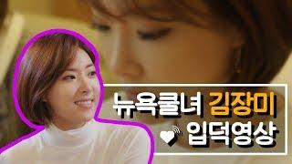 [하트시그널2 스페셜] '언니 멋졍~♥' 뉴요커 김로즈의 매력 / 채널A 하트시그널2