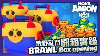 【荒野亂鬥】3000石開箱實錄 3000 JUWELEN! BRAWL box opening | Brawl Stars