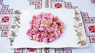 Салат с виноградом ЗАГАДОЧНЫЙ Оригинальные салаты в вашем исполнении Салат з виноградом ЗАГАДКОВИЙ