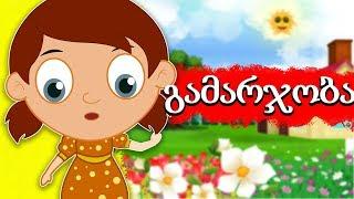 გამარჯობა   Sabavshvo Simgerebi   საბავშვო სიმღერები ქართულად