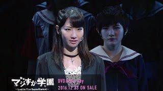 舞台「マジすか学園」〜Lost In The SuperMarket〜 DVD&Blu-rayダイジェスト公開!! / AKB48[公式]