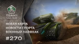 ТАНКИ ОНЛАЙН Видеоблог №270
