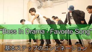 Music「Boss in Drama - Favorite Song」 Dancer - Keisuke (POPPING&TU...