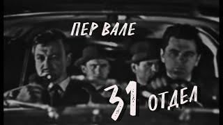 31 отдел, зарубежный детектив, телефильм (1-я серия)