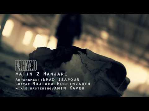 Matin Moarefi _ Faryad  OFFICIAL HD