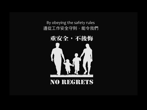 建造業安全影片 - 重安全 不後悔 Construction Safety Film - No Regrets