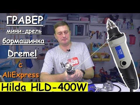 ✅ Бормашина - Гравер Hilda HLD-400W - JD3321C / Полный Набор с AliExpress
