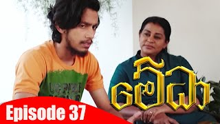 Medha - මේධා | Episode 37 | 12 - 01 - 2021 | Siyatha TV Thumbnail