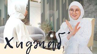 ХАВА ШАЙДУЛЛИНА.  Родители против хиджаба? Почему снимают платок?   ОДИН ДЕНЬ В ХИДЖАБЕ ВЫПУСК 2