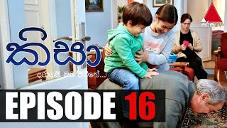 Kisa (කිසා) | Episode 16 | 14th September 2020 | Sirasa TV Thumbnail