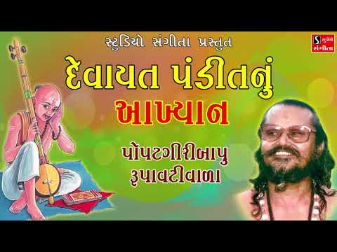 Devayat Pandit Nu Akhyan - Popatgiri Bapu Rupavativada - Gujarati Akhyan