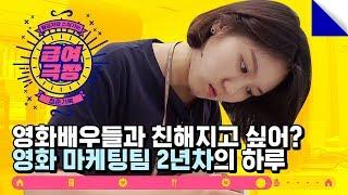 영화 마케터는 배우들과 친하게 지내나요? 영화 마케팅팀 2년차 직장인의 하루 [급여극장] EP.6