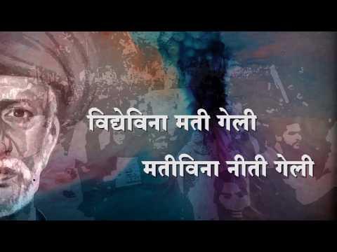 Vidyevina Mati Geli Song  (Tribute To Mahatma Jyotiba Phule)