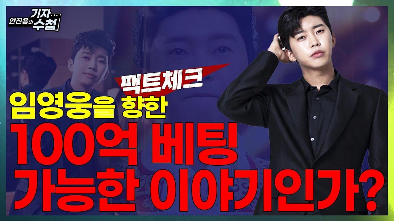 [기자수첩48]특명!임영웅을 잡아라!|트로트닷컴