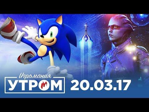 Игромания Утром 20 марта 2017 (Mass Effect: Andromeda, Sonic Mania, The Evil Within, The Surge)